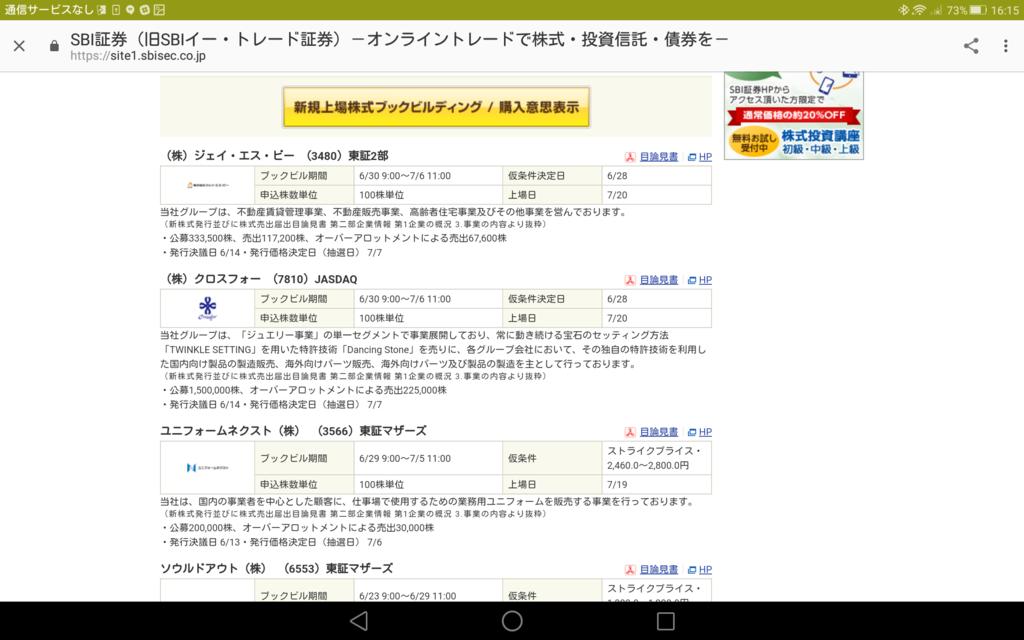 f:id:kasikokuokodukai:20170627211650p:plain