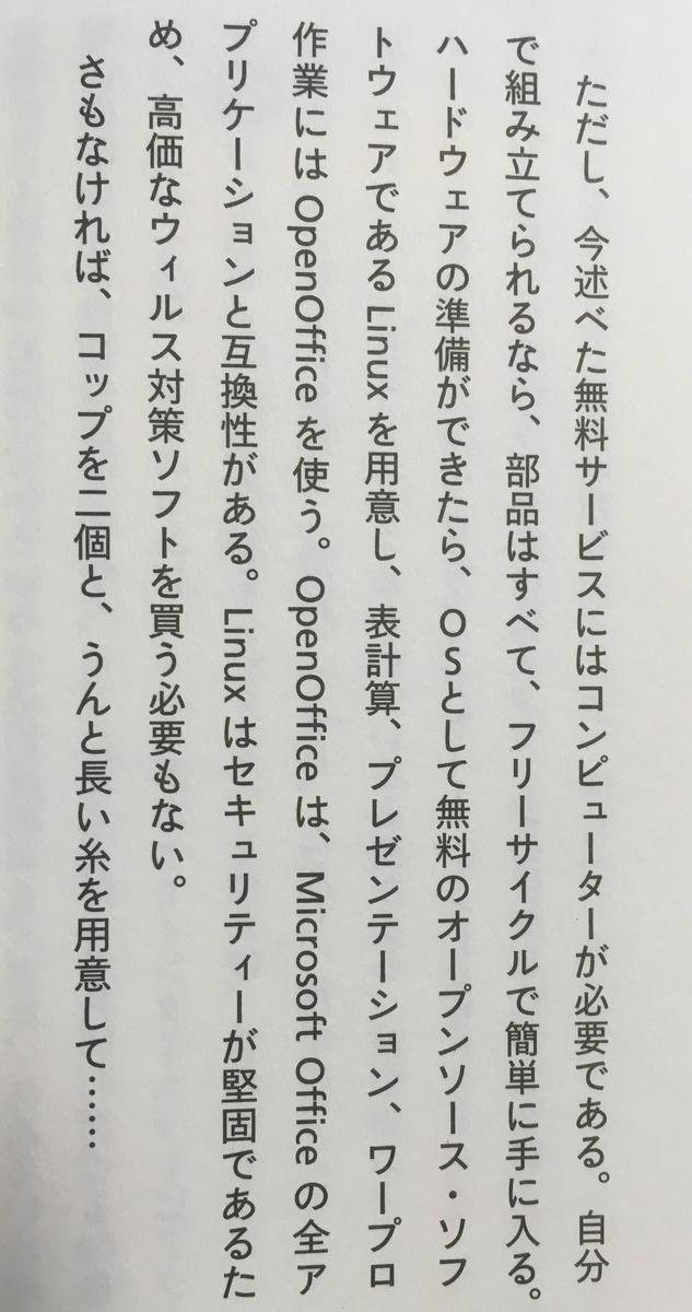 f:id:kasikorera2017:20191209233439j:plain