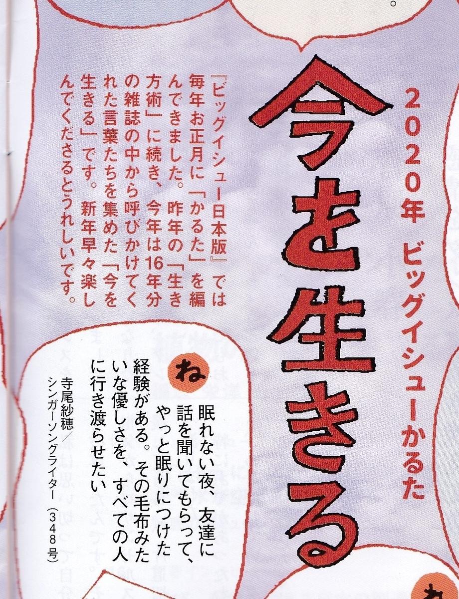 f:id:kasikorera2017:20200101222159j:plain