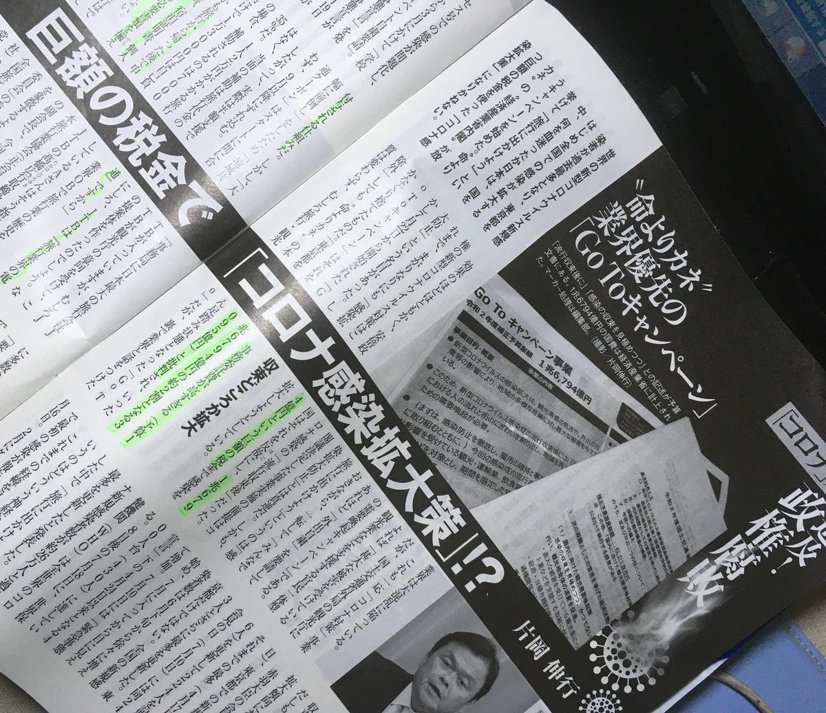 f:id:kasikorera2017:20200731151125j:plain