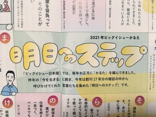 f:id:kasikorera2017:20210101100936j:plain