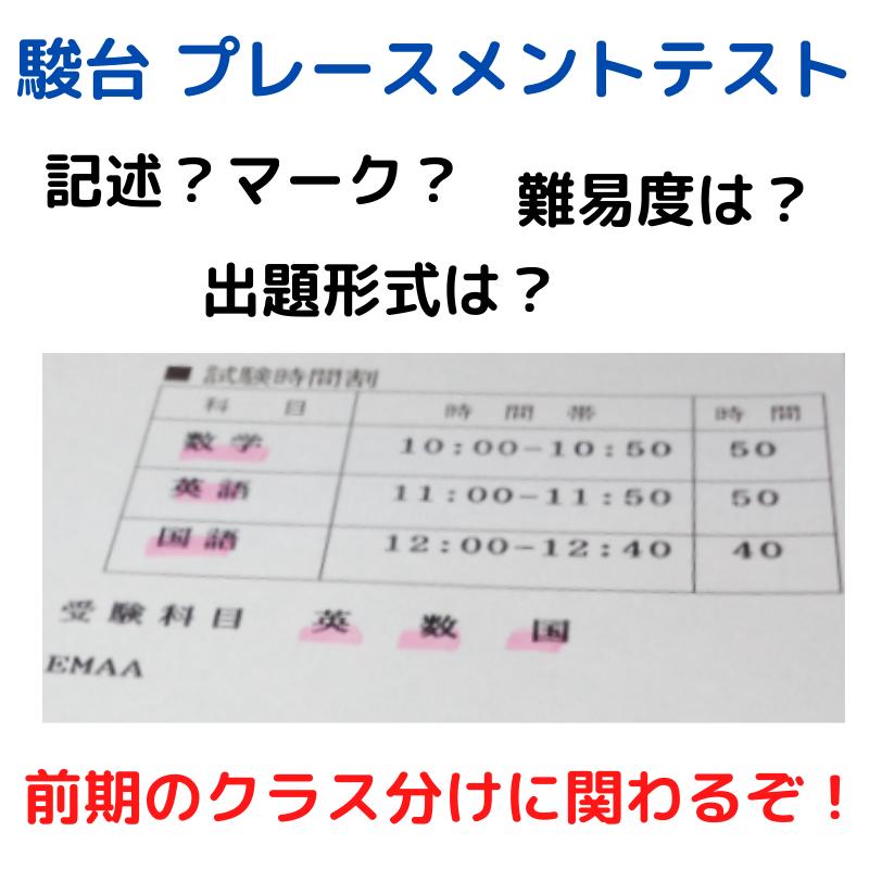 英語 プレイス メント テスト