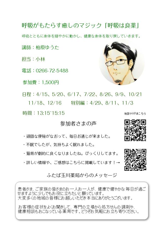 f:id:kasiwabara2013:20161202223025p:plain