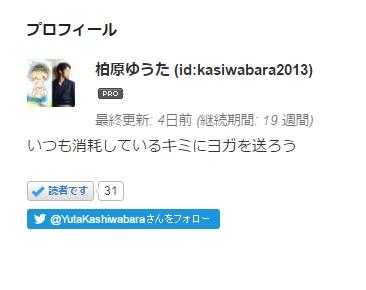 f:id:kasiwabara2013:20170109235253j:plain