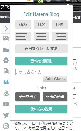 f:id:kasiwabara2013:20170110184538j:plain