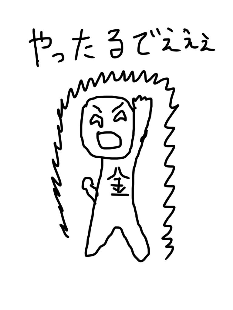 f:id:kasodan:20180413175555j:plain
