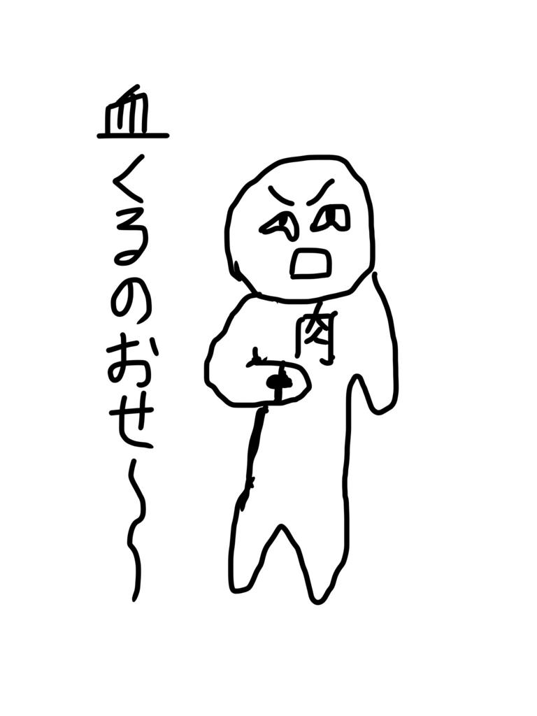 f:id:kasodan:20180416132048j:plain
