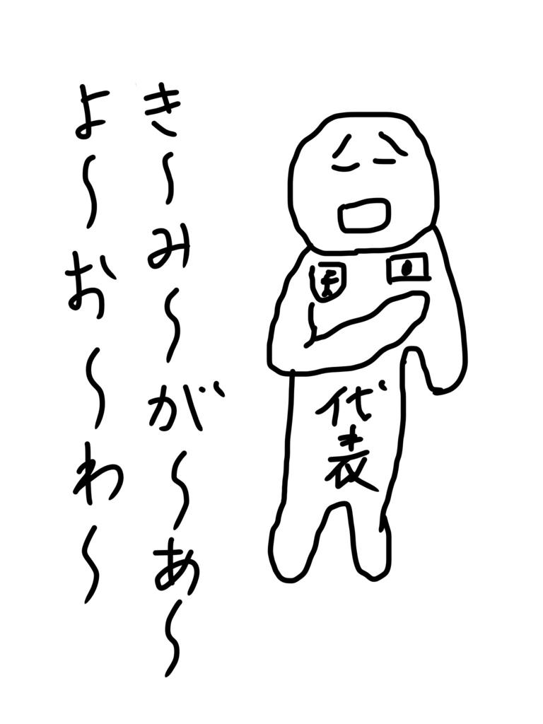 f:id:kasodan:20180416182751j:plain
