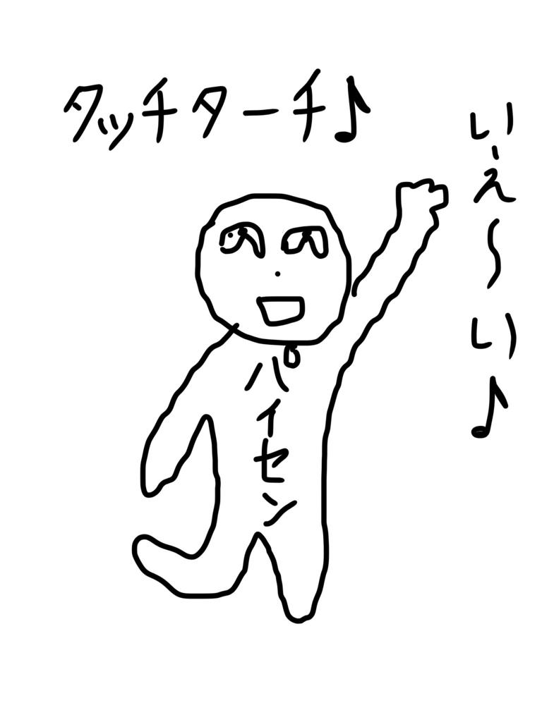 f:id:kasodan:20180419122835j:plain