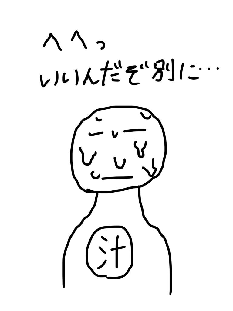 f:id:kasodan:20180423190644j:plain