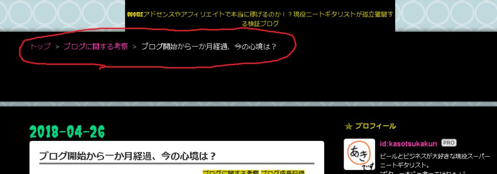 f:id:kasotsukakun:20180429045357p:plain