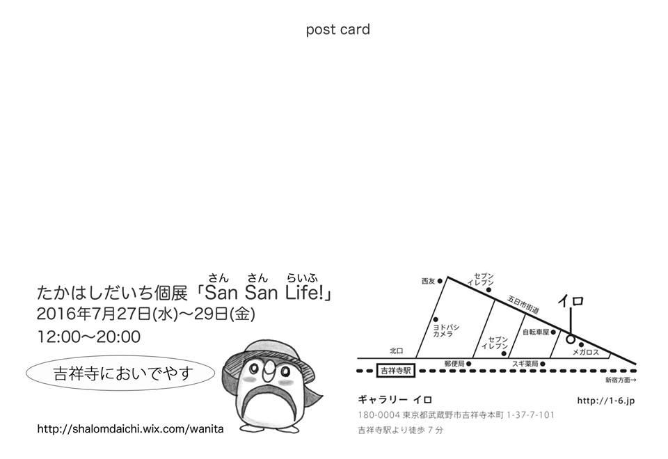 f:id:kasuga-2-19-1-100110:20160626181039j:plain