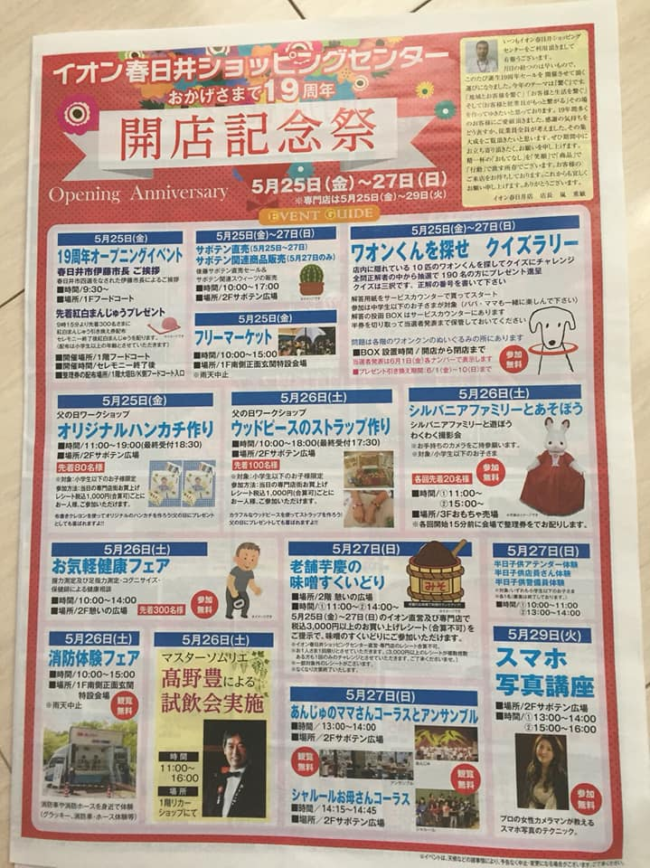f:id:kasugai-saboten:20180526105350j:plain