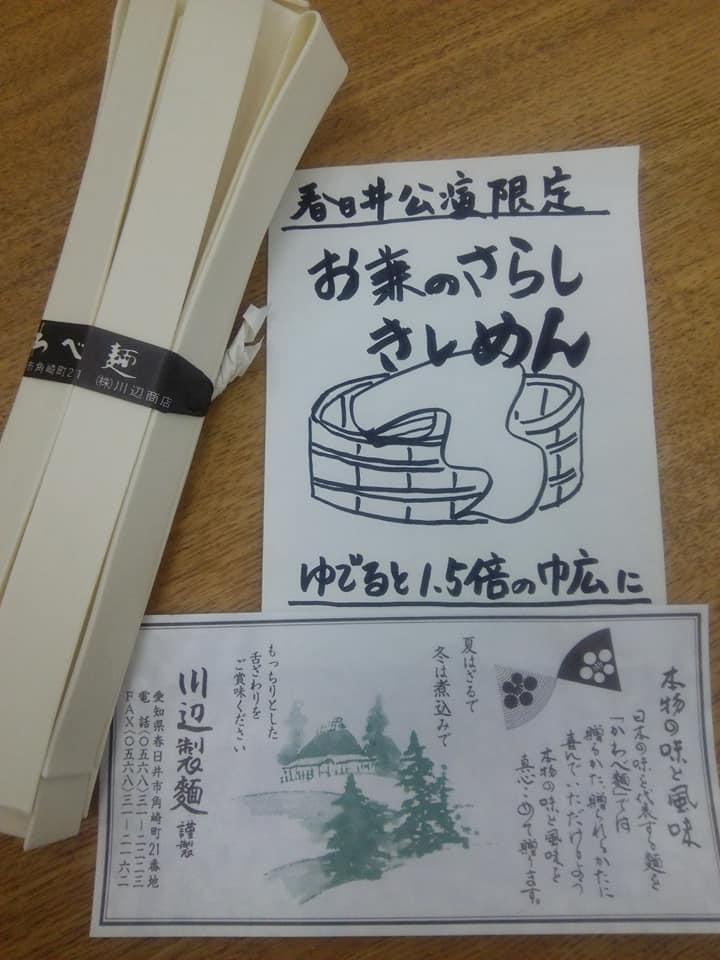 f:id:kasugai-saboten:20180706125025j:plain