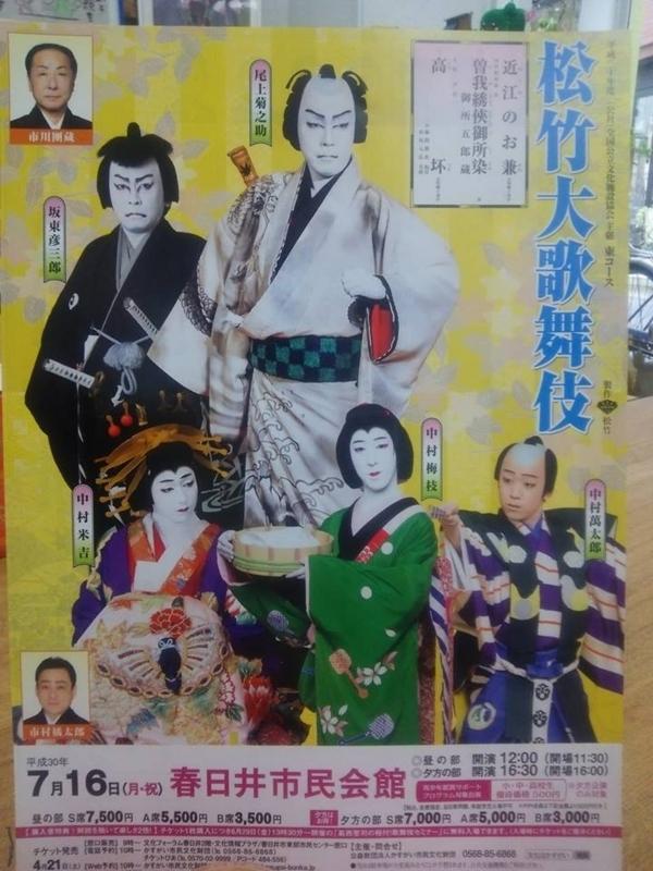 歌舞伎2018