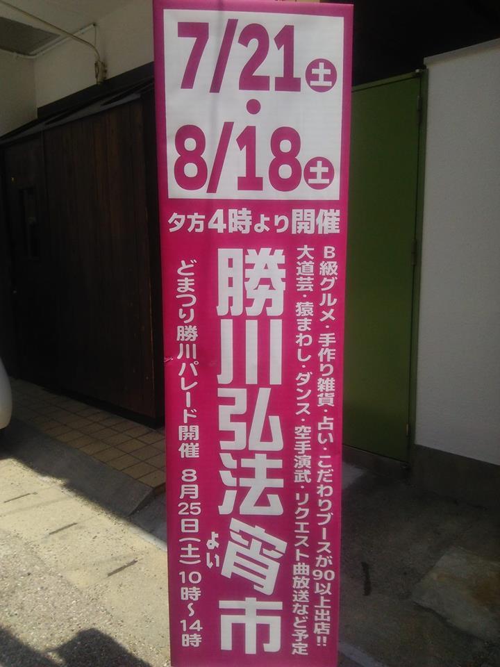 f:id:kasugai-saboten:20180721124208j:plain