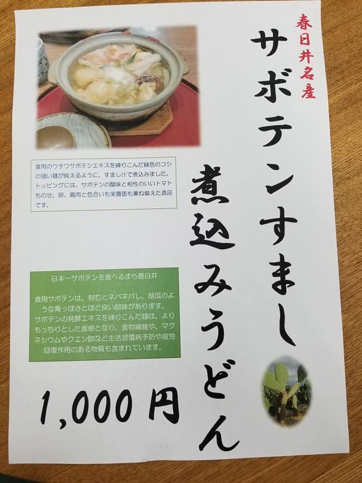 f:id:kasugai-saboten:20180914182418j:plain