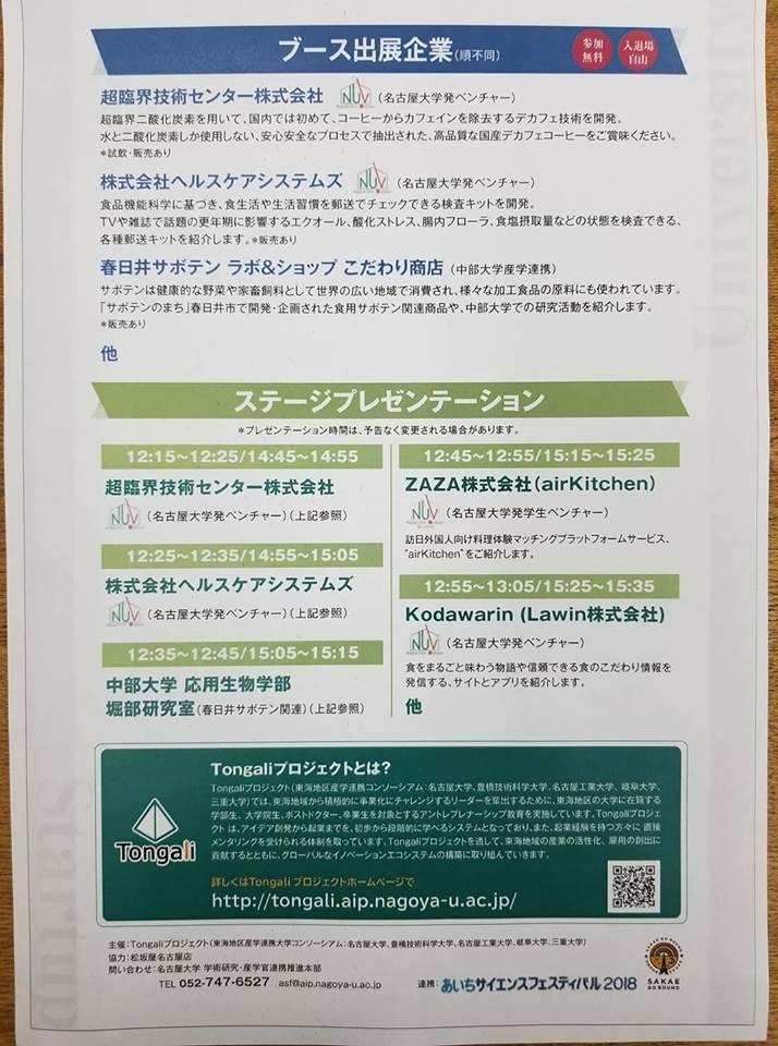 f:id:kasugai-saboten:20181004181524j:plain