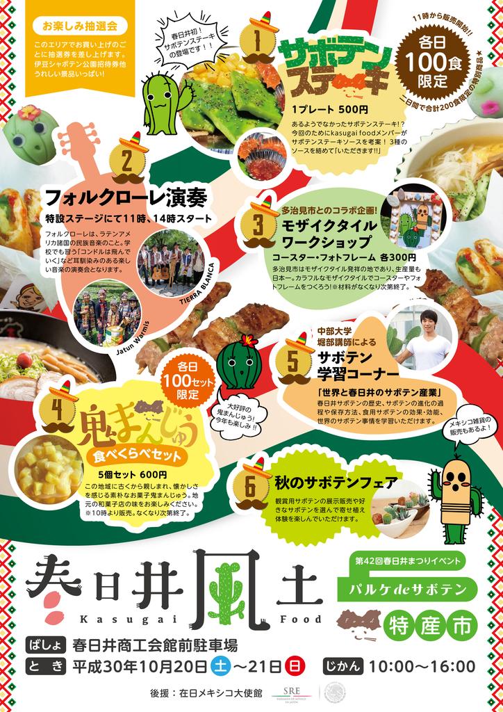 f:id:kasugai-saboten:20181017131442j:plain