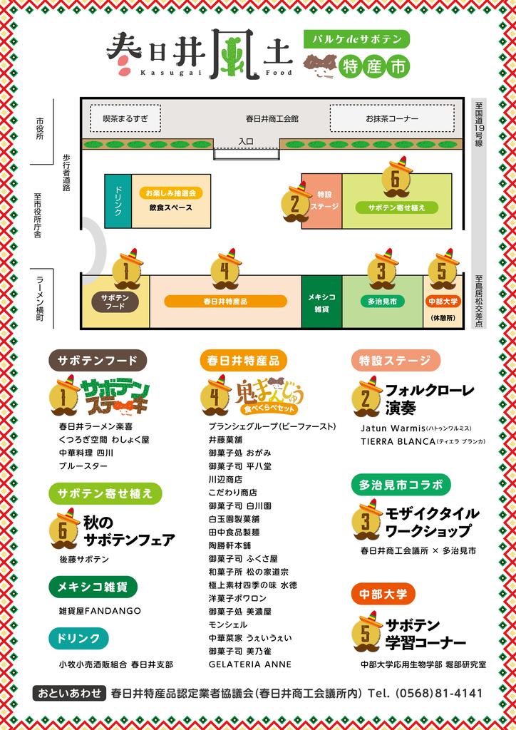 f:id:kasugai-saboten:20181017131524j:plain