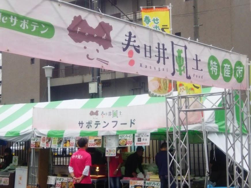 f:id:kasugai-saboten:20181017151155j:plain