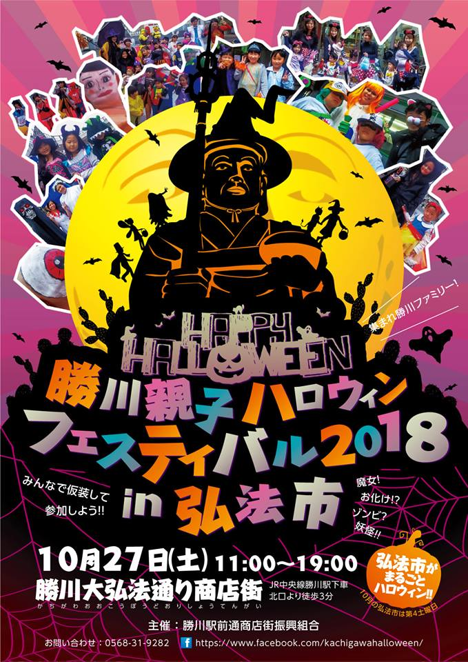 f:id:kasugai-saboten:20181026183448j:plain