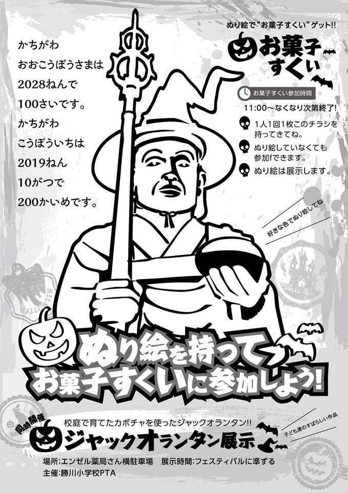 f:id:kasugai-saboten:20181026183515j:plain
