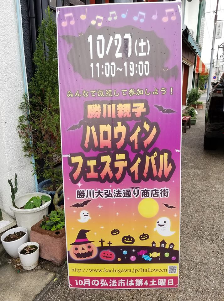 f:id:kasugai-saboten:20181026183548j:plain
