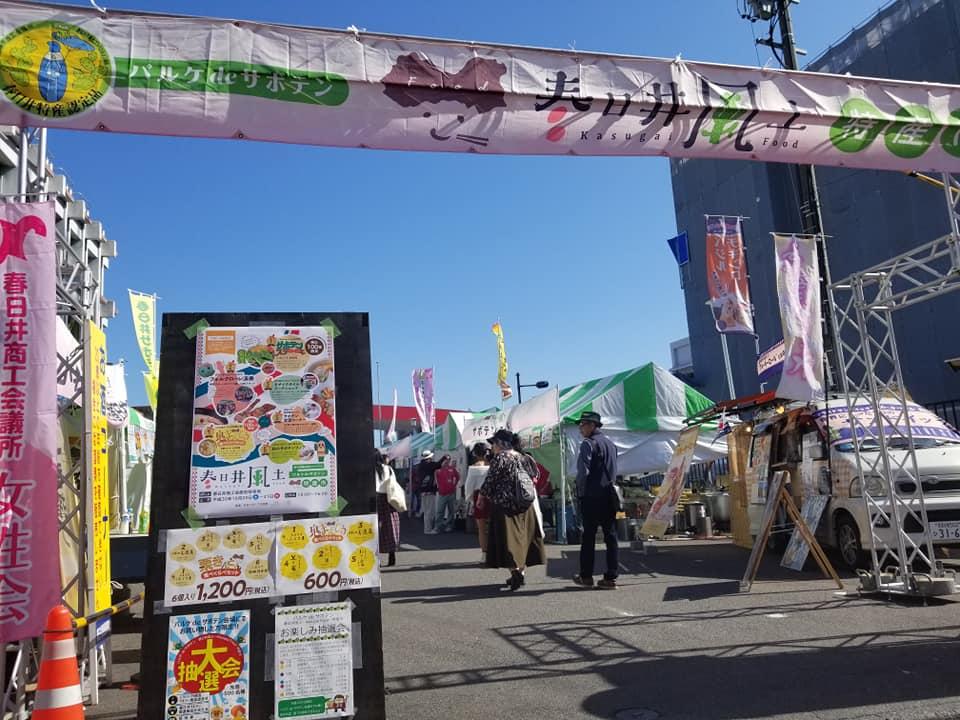 f:id:kasugai-saboten:20181103125731j:plain