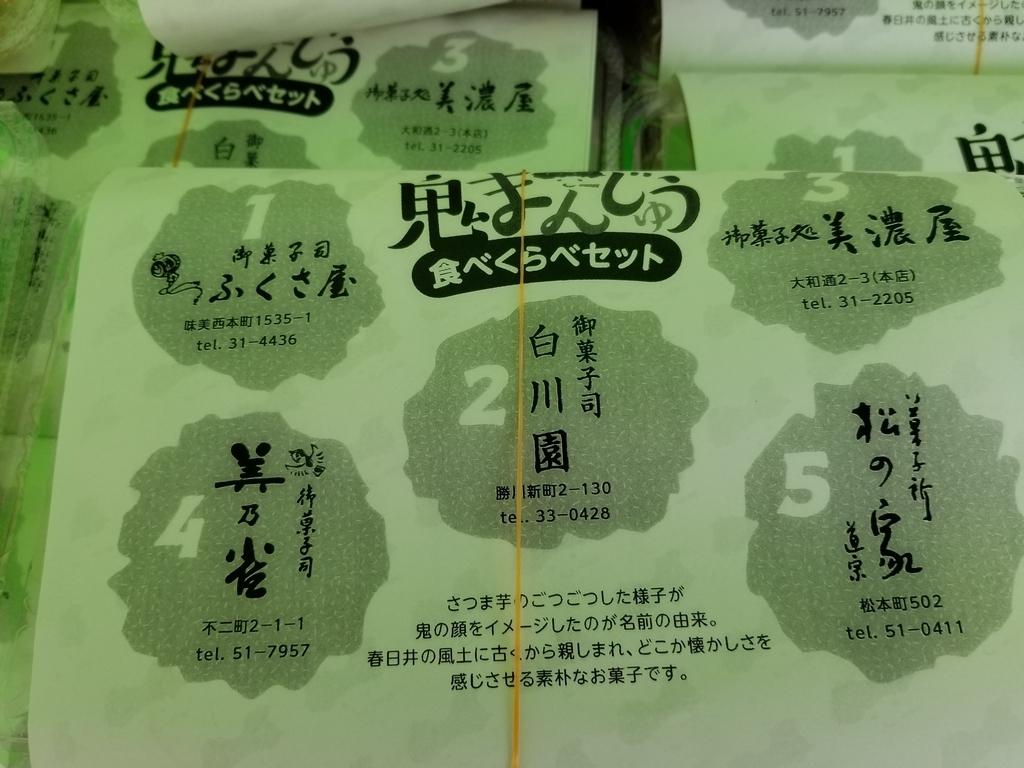 f:id:kasugai-saboten:20181103132855j:plain
