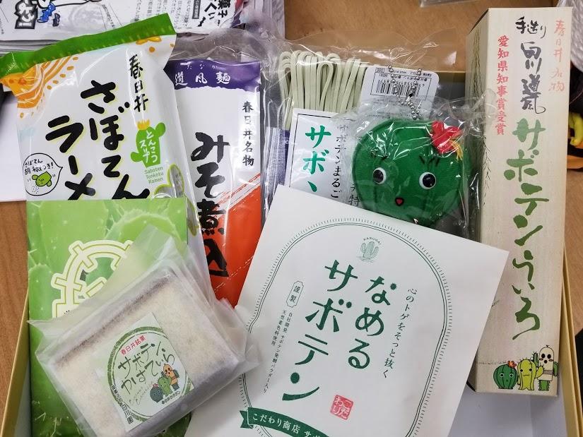 f:id:kasugai-saboten:20181203181103j:plain