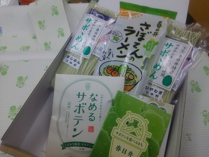 f:id:kasugai-saboten:20181203181150j:plain