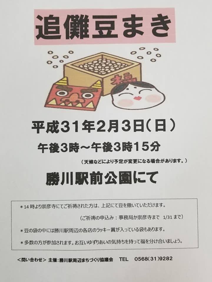 f:id:kasugai-saboten:20190125171322j:plain