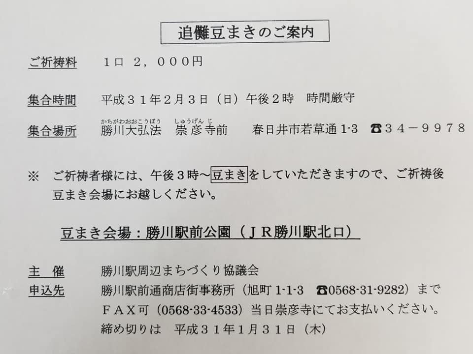 f:id:kasugai-saboten:20190125171421j:plain