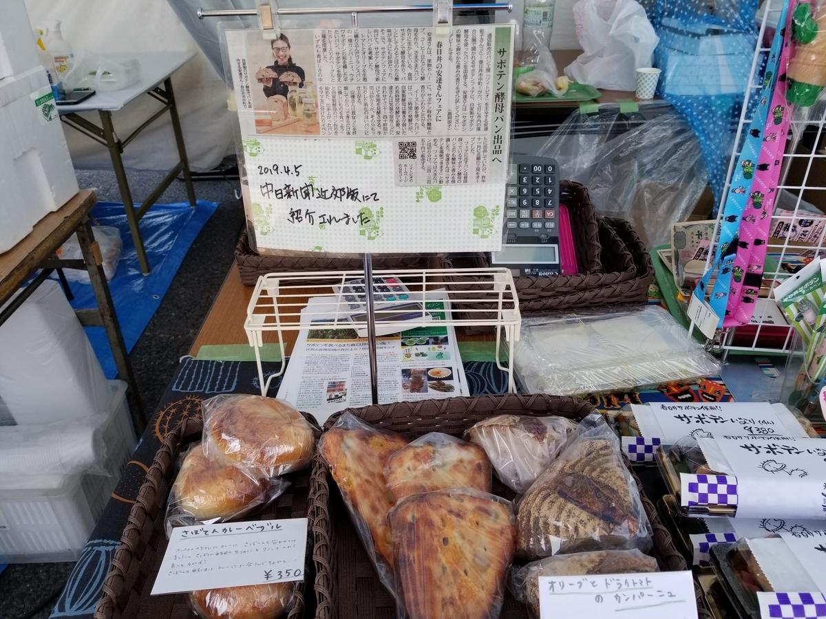 f:id:kasugai-saboten:20190427151552j:plain