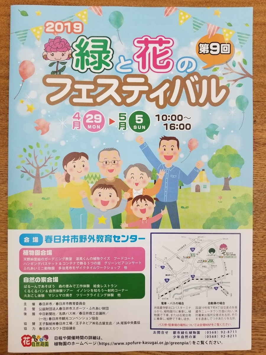 f:id:kasugai-saboten:20190427181448j:plain