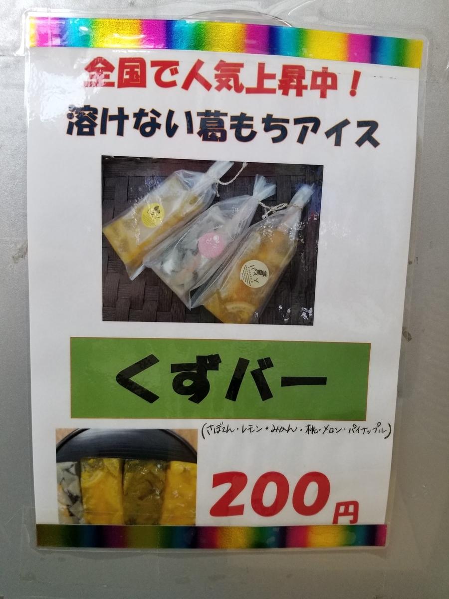 f:id:kasugai-saboten:20190812145757j:plain