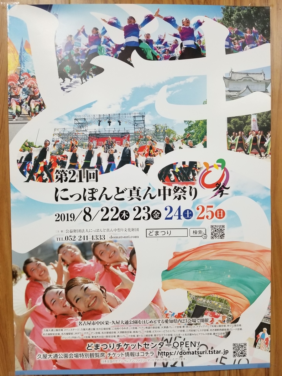 f:id:kasugai-saboten:20190826161829j:plain