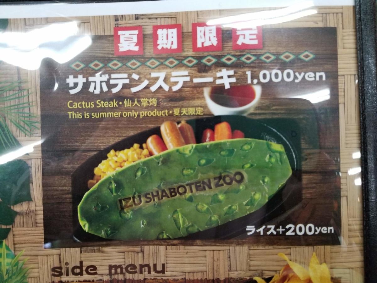 f:id:kasugai-saboten:20190907140632j:plain