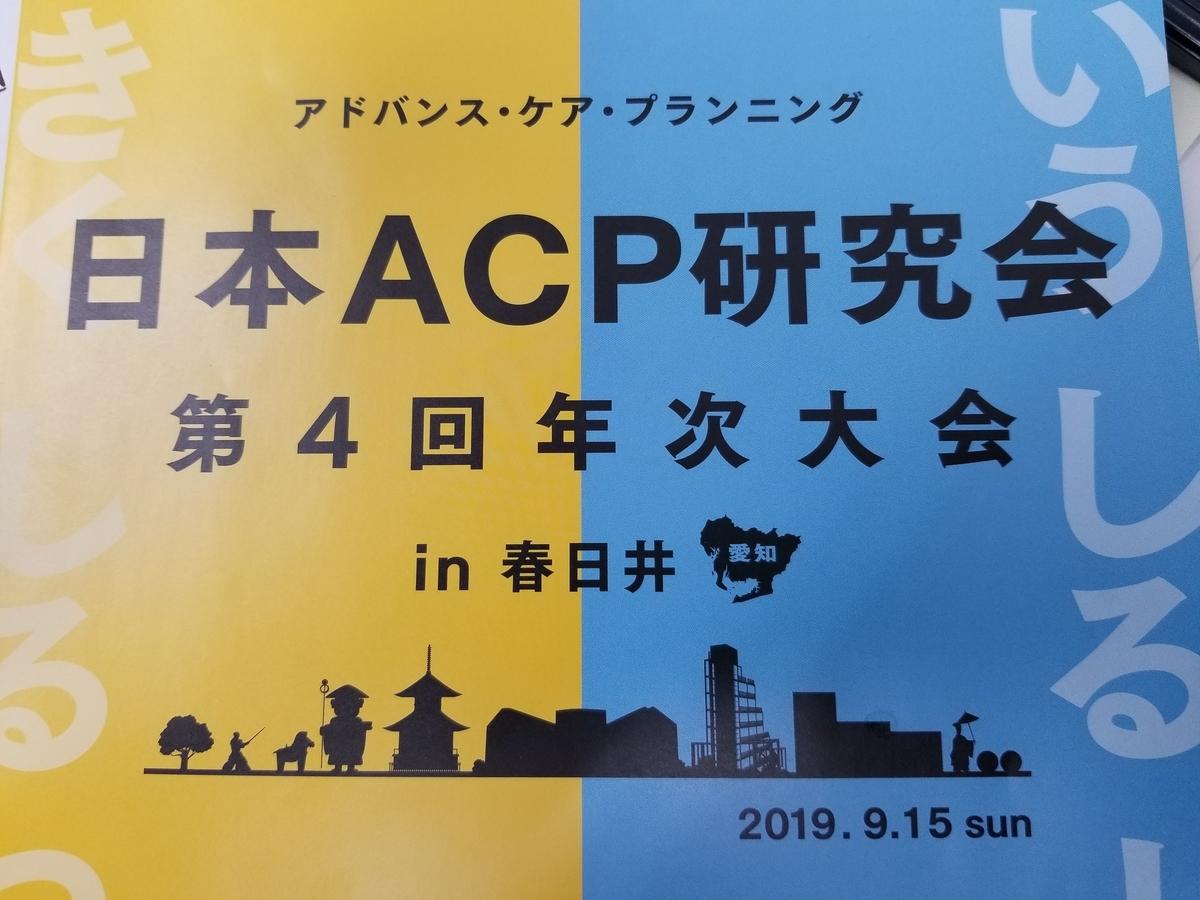 f:id:kasugai-saboten:20190923130654j:plain
