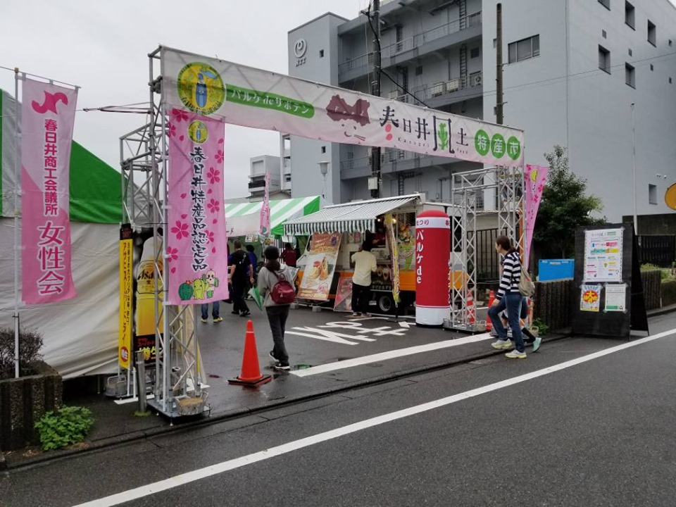 f:id:kasugai-saboten:20191019190111j:plain