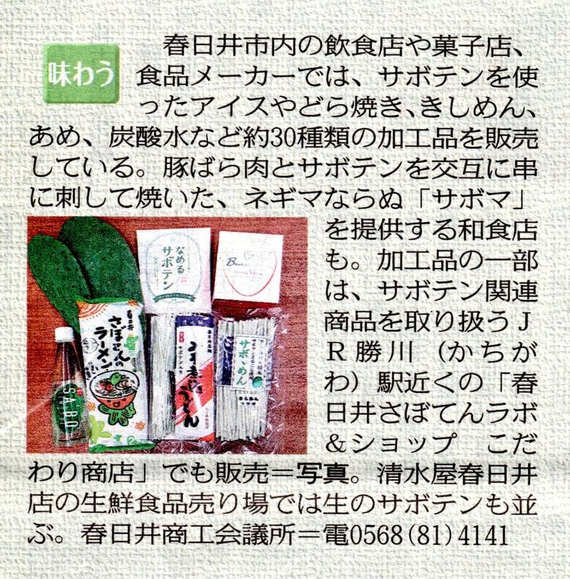 f:id:kasugai-saboten:20191019191158j:plain