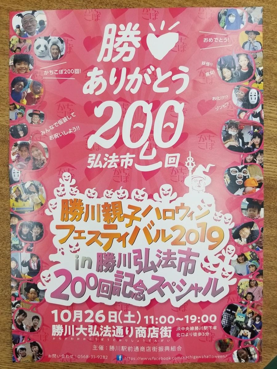 f:id:kasugai-saboten:20191024174336j:plain
