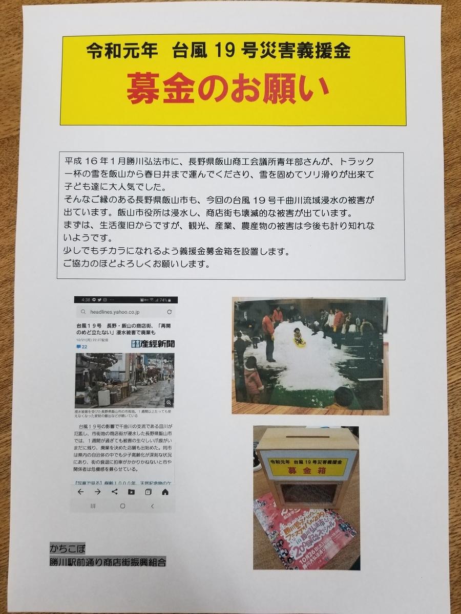 f:id:kasugai-saboten:20191024174704j:plain