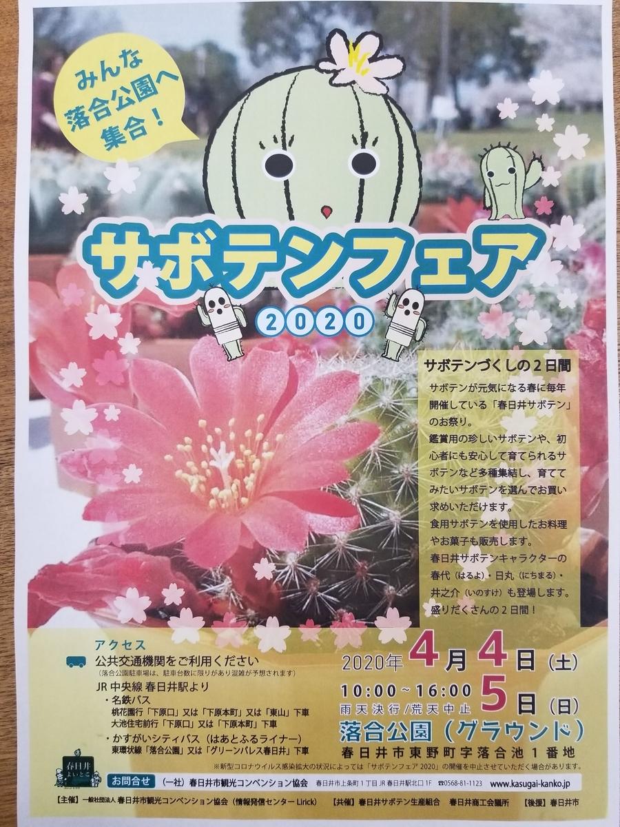 f:id:kasugai-saboten:20200216184734j:plain