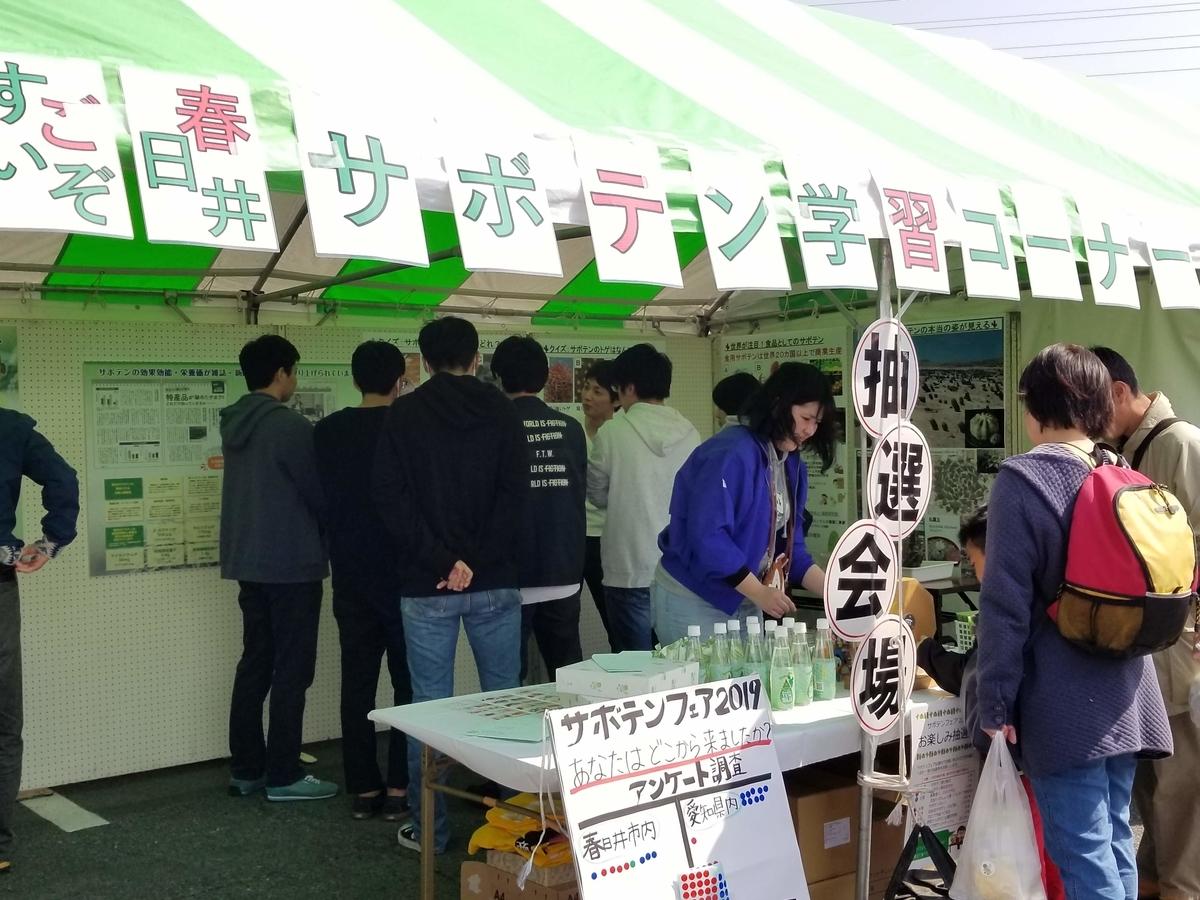 f:id:kasugai-saboten:20200216184909j:plain