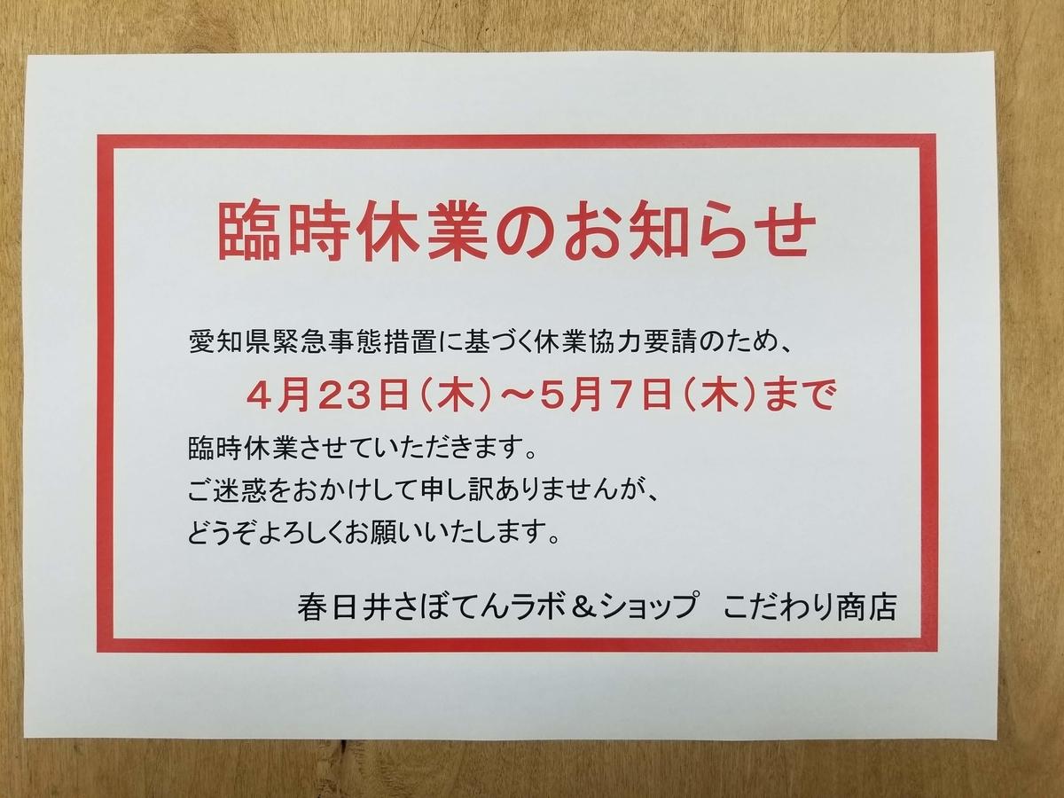 f:id:kasugai-saboten:20200422195232j:plain
