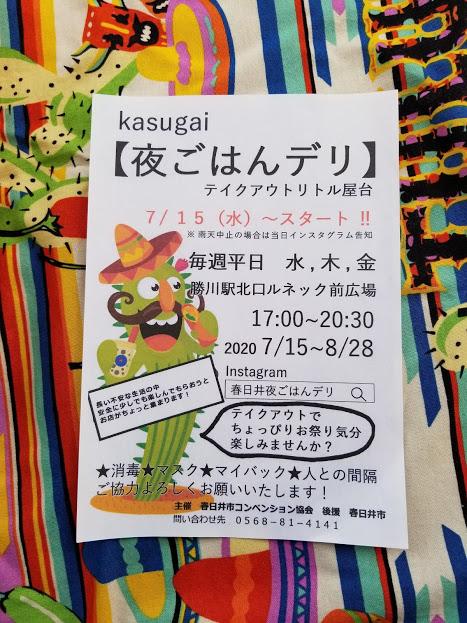 f:id:kasugai-saboten:20200810123629j:plain