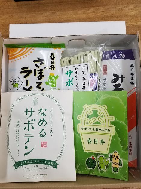 f:id:kasugai-saboten:20201117123457j:plain