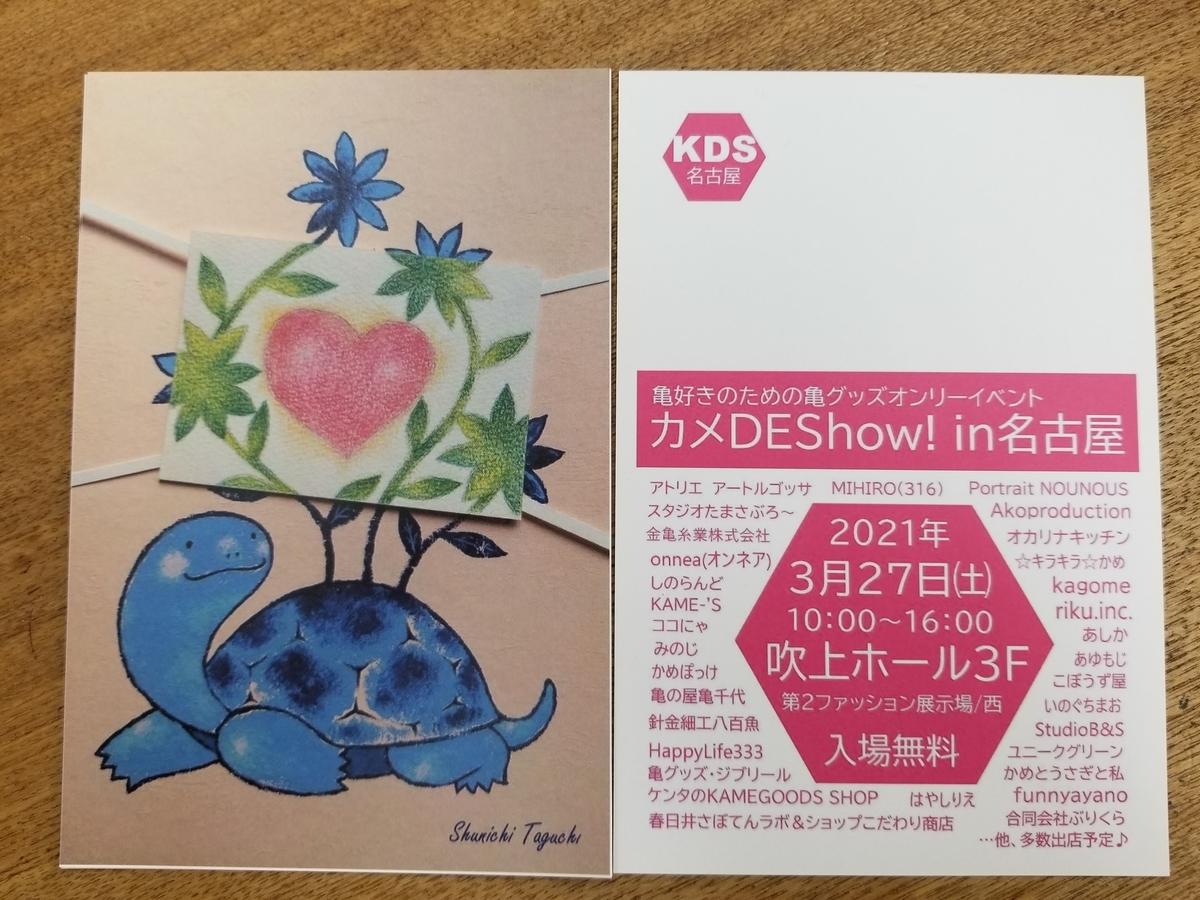 f:id:kasugai-saboten:20210323133521j:plain